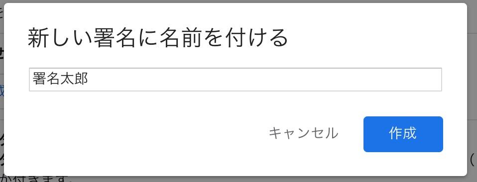 G メール 署名